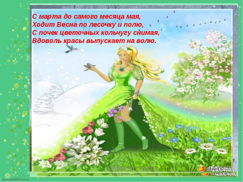 С марта до самого месяца мая, Ходит Весна по лесочку и полю, С почек цветочны...
