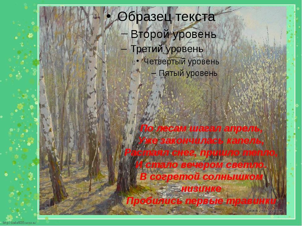 По лесам шагал апрель, Уже закончилась капель, Растаял снег, пришло тепло, И...