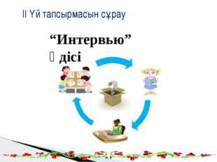 """""""Интервью"""" әдісі ІІ Үй тапсырмасын сұрау"""