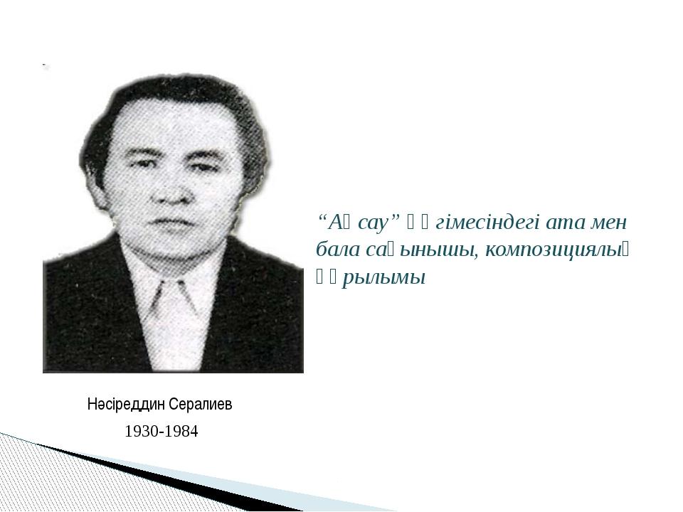 """Нәсіреддин Сералиев """"Аңсау"""" әңгімесіндегі ата мен бала сағынышы, композициялы..."""