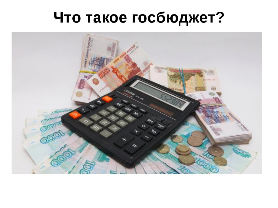 Что такое госбюджет?
