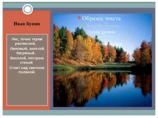 Иван Бунин Лес, точно терем расписной, Лиловый, золотой, багряный, Веселой, п