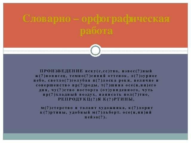 ПРОИЗВЕДЕНИЕ иску(с,сс)тва, извес(?)ный ж(?)вописец, темно(?)синий оттенок,...
