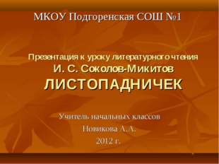 Презентация к уроку литературного чтения И. С. Соколов-Микитов ЛИСТОПАДНИЧЕК