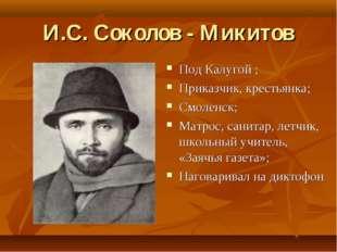 И.С. Соколов - Микитов Под Калугой ; Приказчик, крестьянка; Смоленск; Матрос,