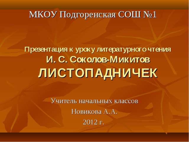 Презентация к уроку литературного чтения И. С. Соколов-Микитов ЛИСТОПАДНИЧЕК...