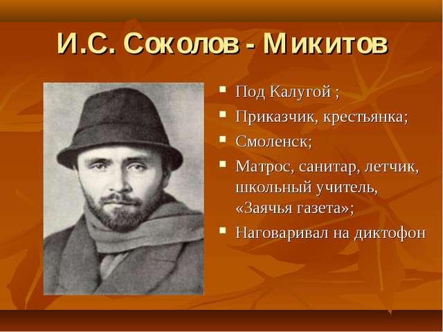 И.С. Соколов - Микитов Под Калугой ; Приказчик, крестьянка; Смоленск; Матрос,...