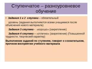 Ступенчатое – разноуровневое обучение Задания 1 и 2 ступени – обязательный ур