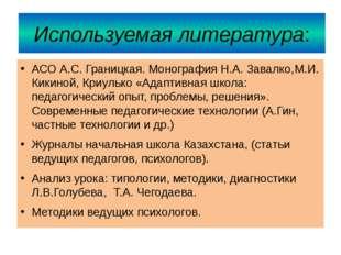 Используемая литература: АСО А.С. Границкая. Монография Н.А. Завалко,М.И. Кик