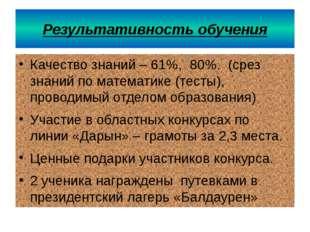 Результативность обучения Качество знаний – 61%, 80%. (срез знаний по математ