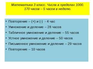 Математика 3 класс. Числа в пределах 1000. 170 часов – 5 часов в неделю. Повт