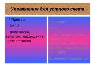 Упражнения для устного счета * Пример: № 12 доли числа, величин, нахождение ч