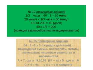 № 12 примерные задания 1/3 часа = 60 : 3 = 20 минут 20 минут х 1/3 часа = 60