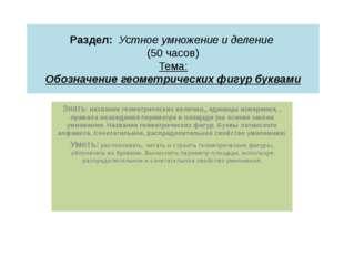 Раздел: Устное умножение и деление (50 часов) Тема: Обозначение геометрически