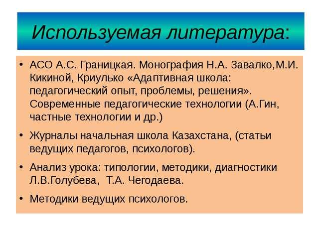 Используемая литература: АСО А.С. Границкая. Монография Н.А. Завалко,М.И. Кик...