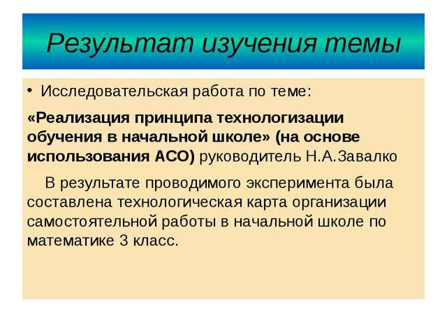 Результат изучения темы Исследовательская работа по теме: «Реализация принцип...