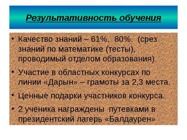 Результативность обучения Качество знаний – 61%, 80%. (срез знаний по математ...