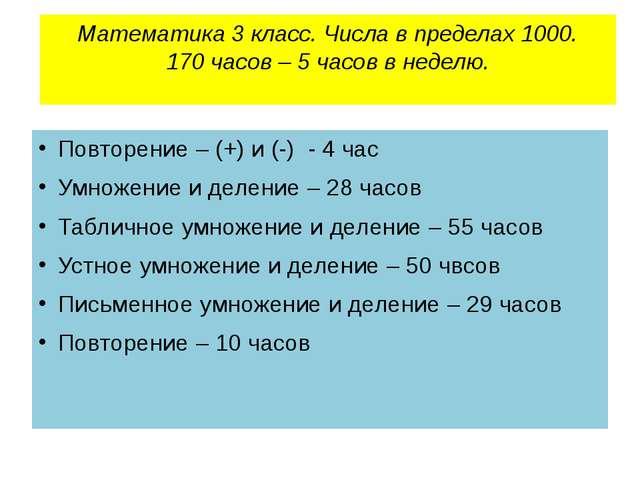 Математика 3 класс. Числа в пределах 1000. 170 часов – 5 часов в неделю. Повт...