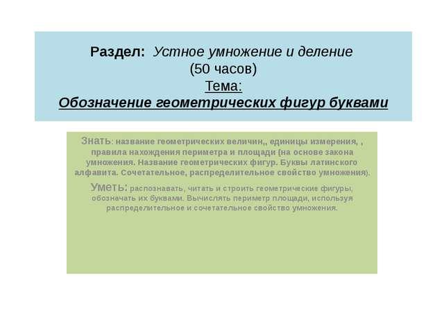 Раздел: Устное умножение и деление (50 часов) Тема: Обозначение геометрически...