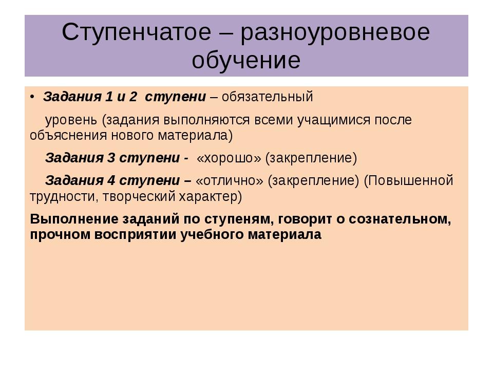 Ступенчатое – разноуровневое обучение Задания 1 и 2 ступени – обязательный ур...