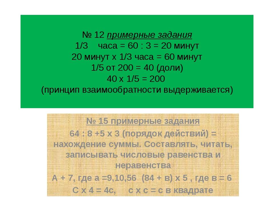 № 12 примерные задания 1/3 часа = 60 : 3 = 20 минут 20 минут х 1/3 часа = 60...