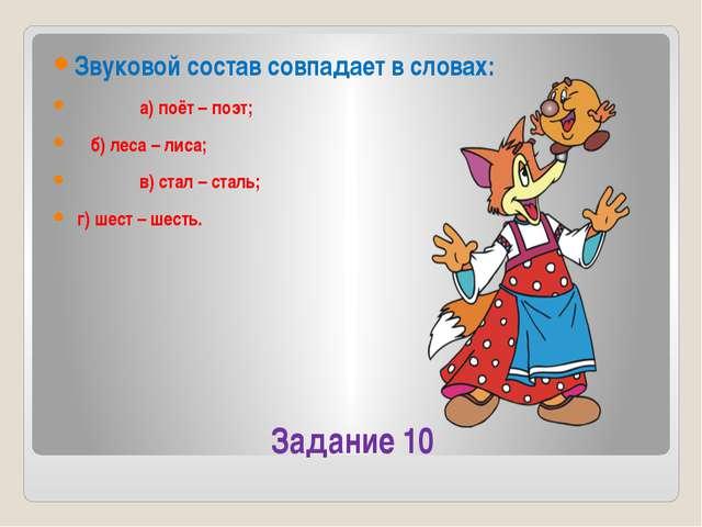 Задание 10 Звуковой состав совпадает в словах:      а) поёт – поэт;  ...