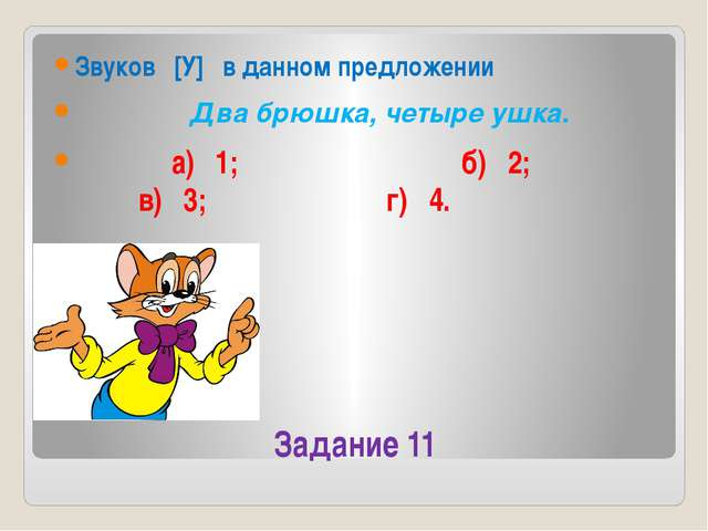Задание 11 Звуков  [У]  в данном предложении      Два брюшка, четыре у...