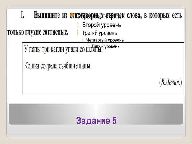 Задание 5
