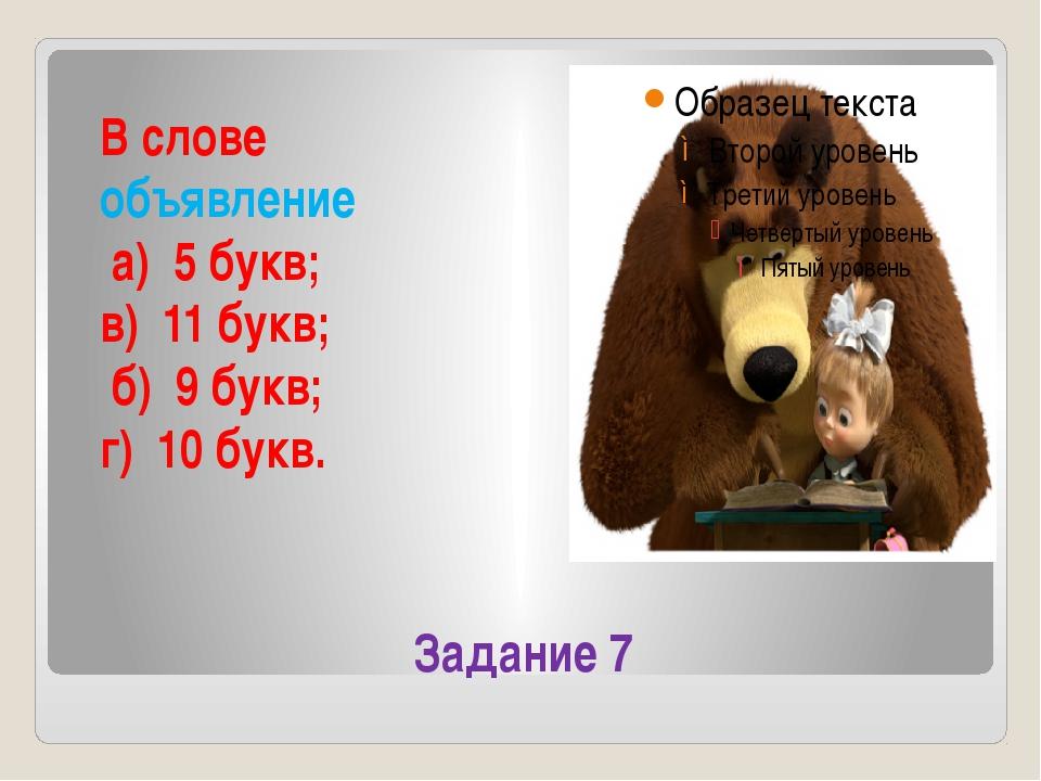Задание 7 В слове объявление а) 5 букв; в) 11 букв; б) 9 букв; г) 10 букв.