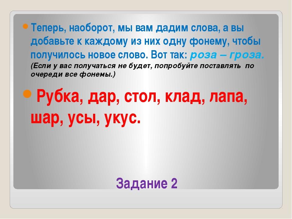 Задание 2 Теперь, наоборот, мы вам дадим слова, а вы добавьте к каждому из ни...
