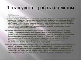 1 этап урока – работа с текстом В.В.Алексеева «Что такое искусство?» «Горожан