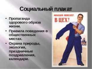 Социальный плакат Пропаганда здорового образа жизни. Правила поведения в обще
