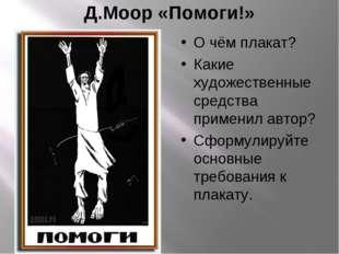 Д.Моор «Помоги!» О чём плакат? Какие художественные средства применил автор?