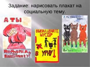 Задание: нарисовать плакат на социальную тему.