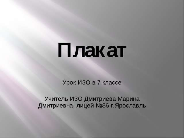 Плакат Урок ИЗО в 7 классе Учитель ИЗО Дмитриева Марина Дмитриевна, лицей №86...