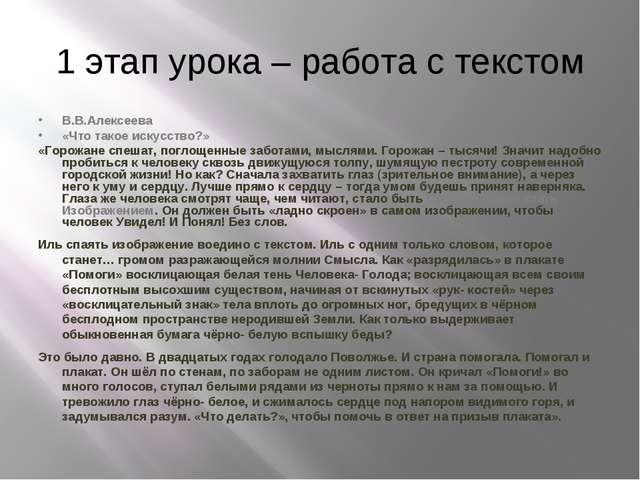1 этап урока – работа с текстом В.В.Алексеева «Что такое искусство?» «Горожан...