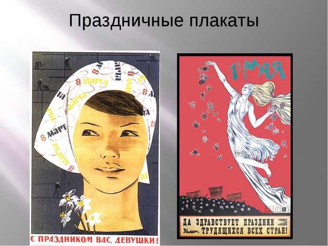 Праздничные плакаты