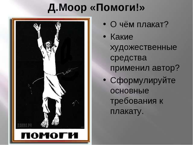 Д.Моор «Помоги!» О чём плакат? Какие художественные средства применил автор?...