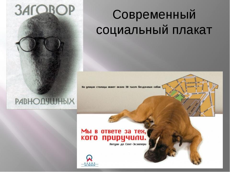 Современный социальный плакат