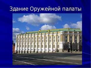 Здание Оружейной палаты