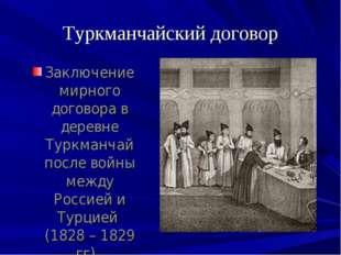 Туркманчайский договор Заключение мирного договора в деревне Туркманчай после