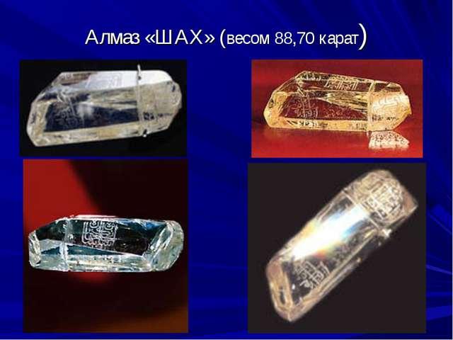 Алмаз «ШАХ» (весом 88,70 карат)