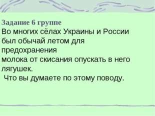Задание 6 группе Во многих сёлах Украины и России был обычай летом для предох