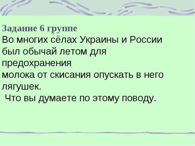 Задание 6 группе Во многих сёлах Украины и России был обычай летом для предох...