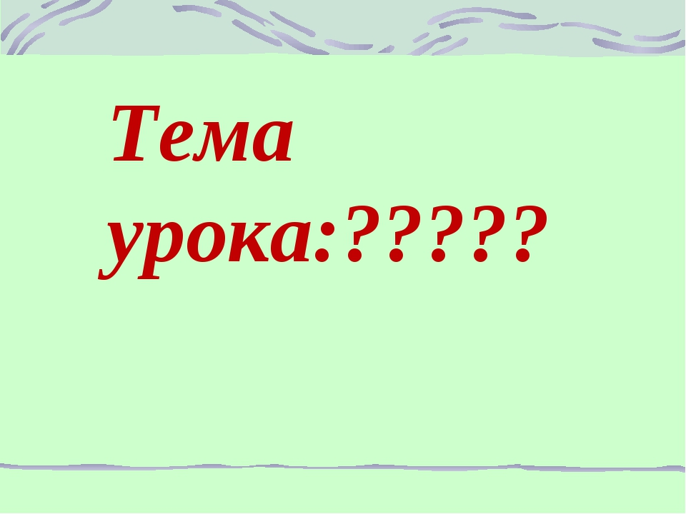 Тема урока:?????