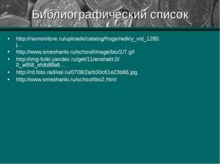Библиографический список http://namonitore.ru/uploads/catalog/frogs/redkiy_vi