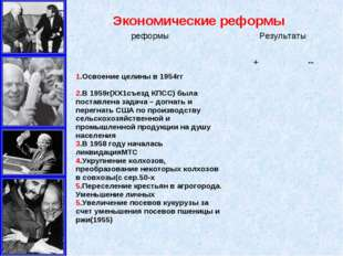 Экономические реформы реформыРезультаты +-- 1.Освоение целины в 1954гг