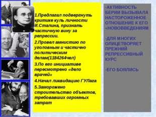 -АКТИВНОСТЬ БЕРИИ ВЫЗЫВАЛА НАСТОРОЖЕННОЕ ОТНОШЕНИЕ К ЕГО «НОВОВВЕДЕНИЯМ -ДЛЯ