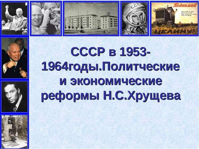 СССР в 1953-1964годы.Политческие и экономические реформы Н.С.Хрущева