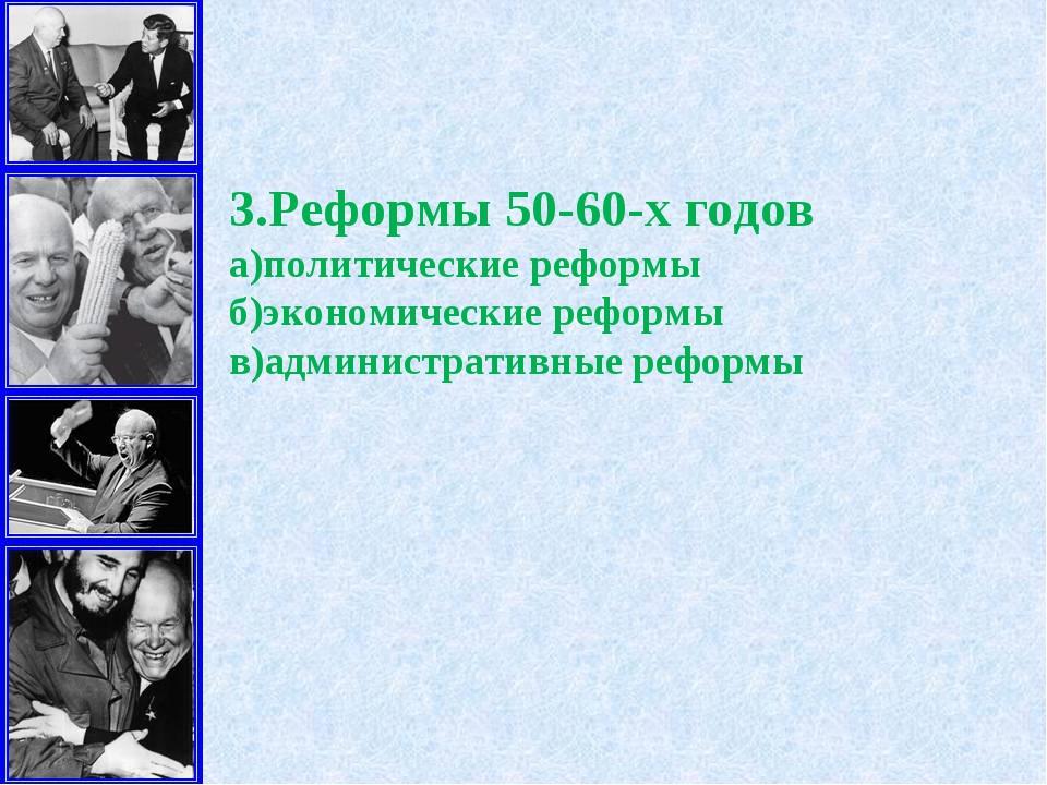 3.Реформы 50-60-х годов а)политические реформы б)экономические реформы в)адми...
